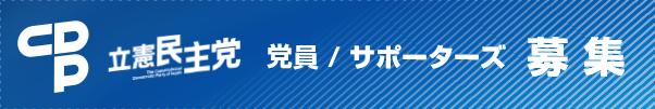 党員 / サポーターズ募集
