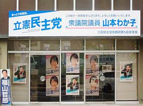 山本わか子後援会事務所