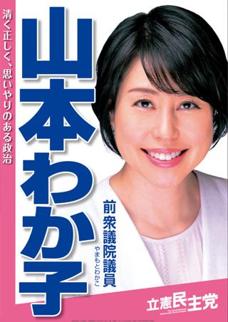 山本わか子 ポスター