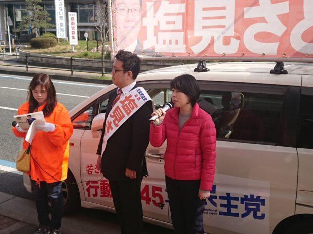 3/29、塩見さとる出陣式の様子。京都府議会議員選挙が始まりました!