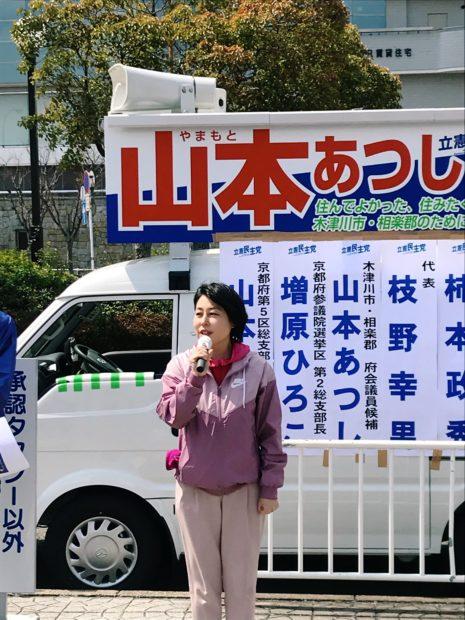 枝野幸男代表の京都府入り。