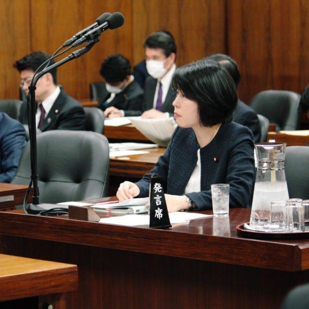 法務委員会で質問に立ちました。