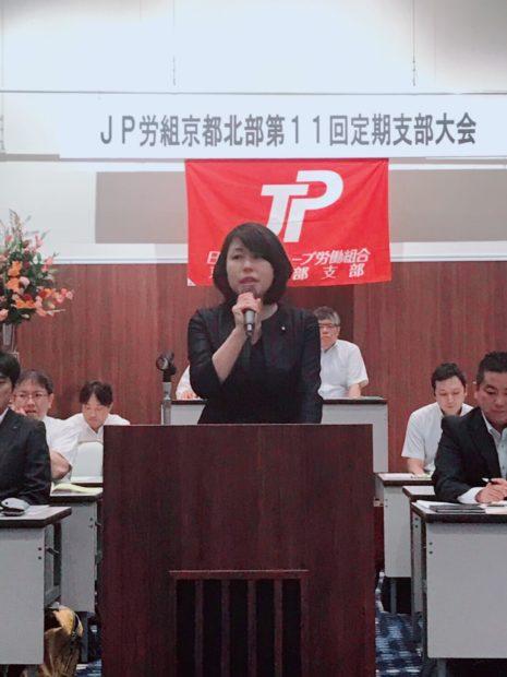 JP労組定期大会に出席しました