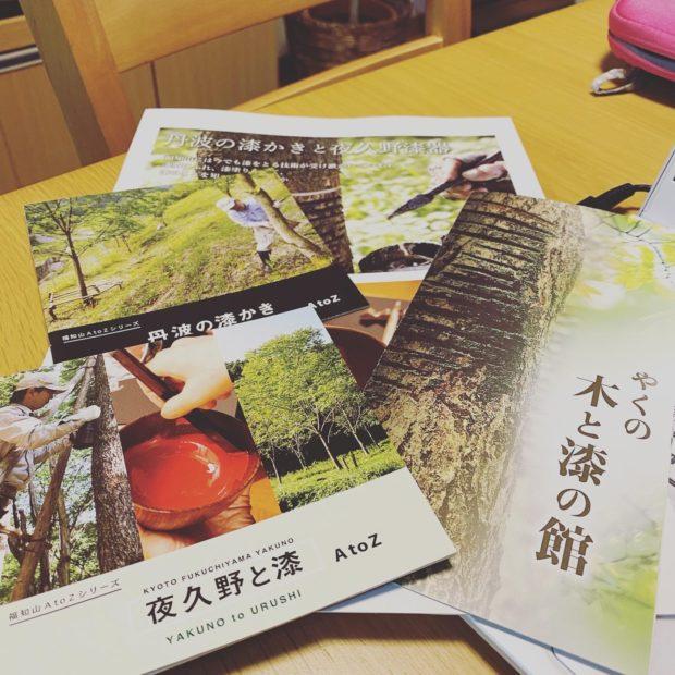 やくの木と漆の館(福知山市夜久野町)を訪問