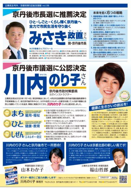 【動画】川内のり子さんの選挙戦がスタートしました。