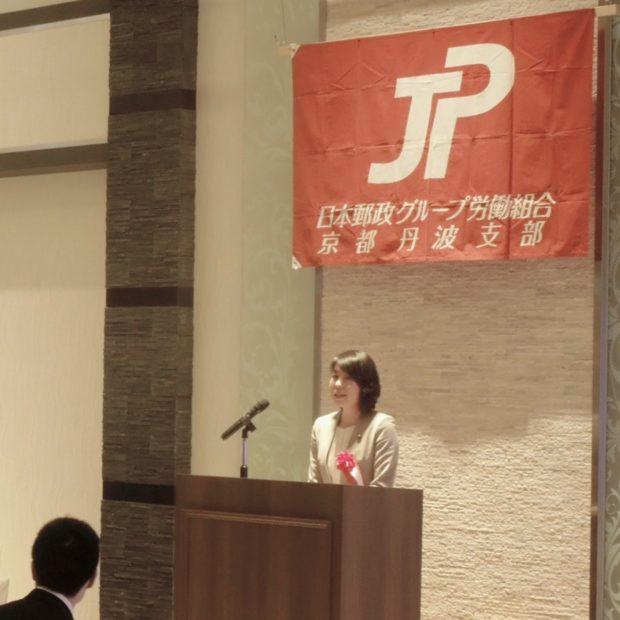 JP労組京都丹波支部の新春旗開きに福山哲郎幹事長とともに出席させていただきました。