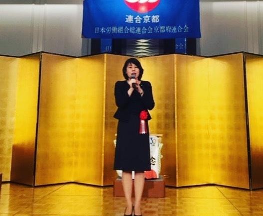 連合京都30周年記念レセプションと旗開きが開催されました。