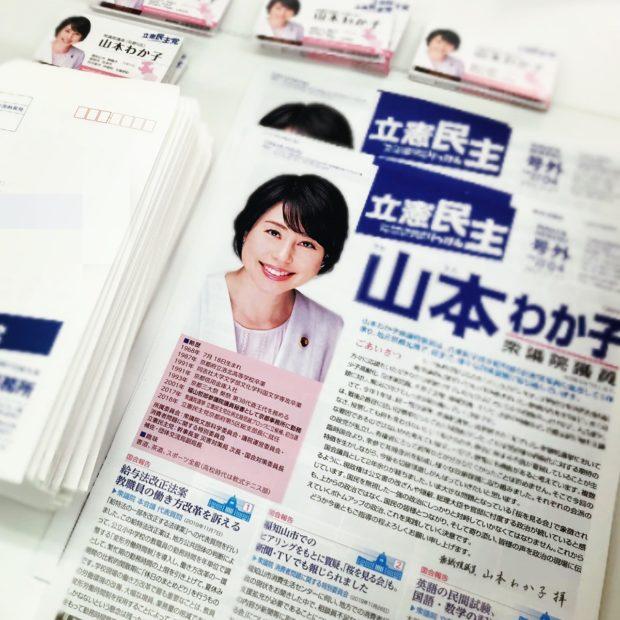 山本わか子のチラシ、最新号ができました。
