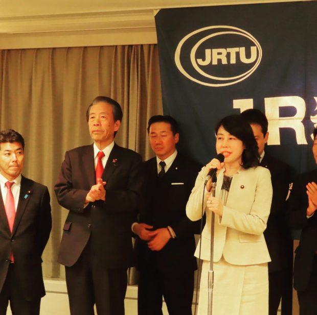 「JR連合の21世紀の鉄道を考える議員フォーラム」の総会懇親会