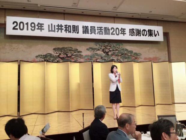 山井和則衆議院議員の議員活動20周年の記念パーティ