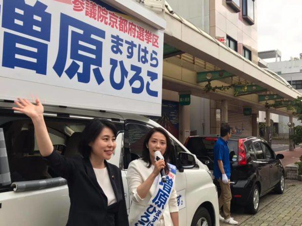 【2019参院選】福知山市、綾部市でのお願い