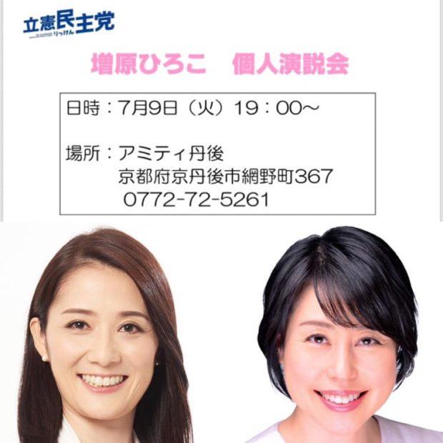 【2019参院選】京都府でのお願い