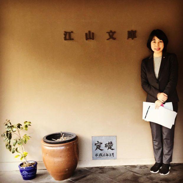 与謝野町の江山文庫