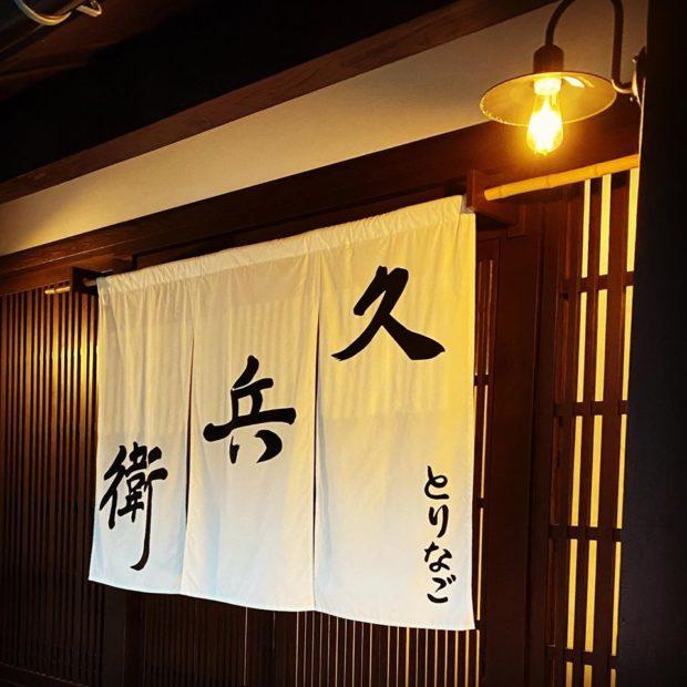 福知山グルメをご紹介します。