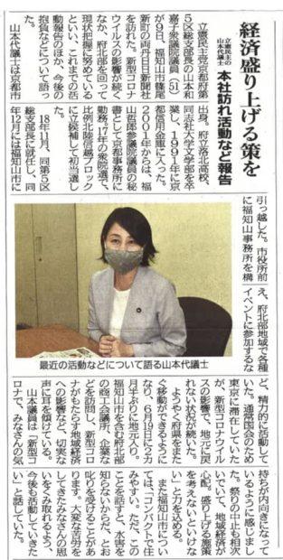 地元福知山市の地域新聞「両丹日日新聞」にインタビュー記事が掲載されました。