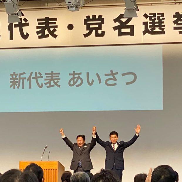 代表は枝野幸男さん、党名は「立憲民主党」