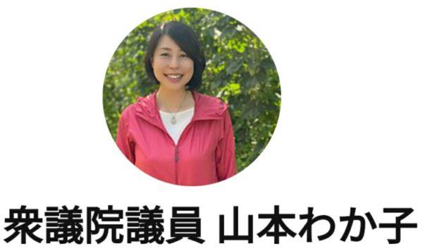 「衆議院議員山本わか子 LINE公式アカウント」を開設しました!