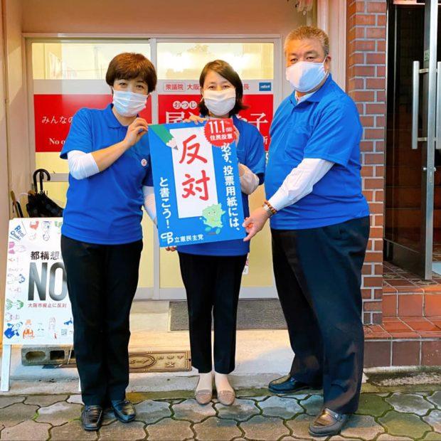 大阪都構想「反対」応援に行ってまいりました。