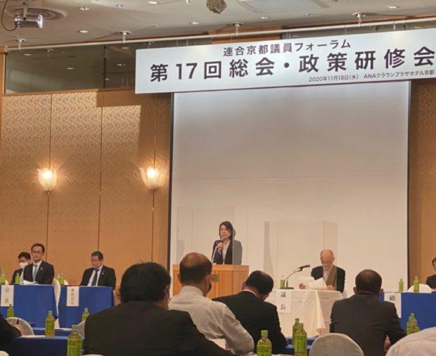 連合京都議員フォーラム総会