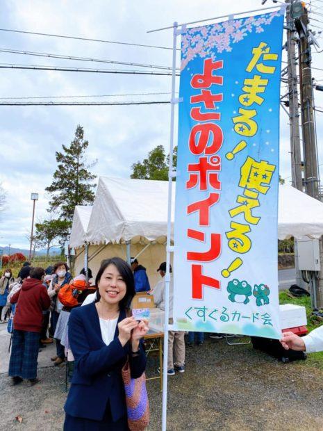 与謝野町滝地区の「秋の大感謝祭」