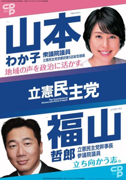 福山哲郎参議院議員との2連ポスターができました。