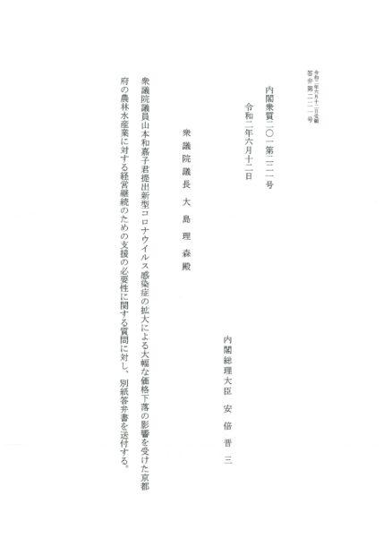 2020.6.3提出質問主意書に対する答弁書