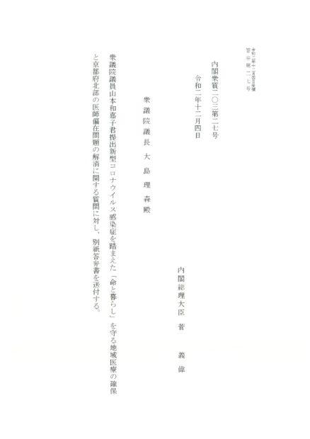 11月24日提出、質問主意書に対する答弁書