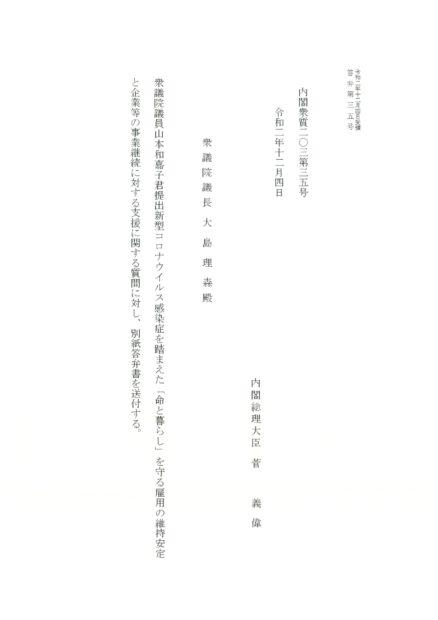 11月25日提出、質問主意書に対する答弁書