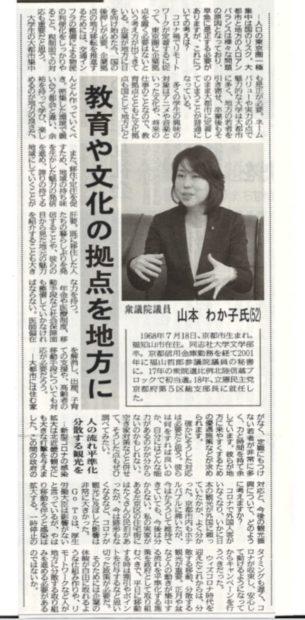 『北近畿経済新聞』