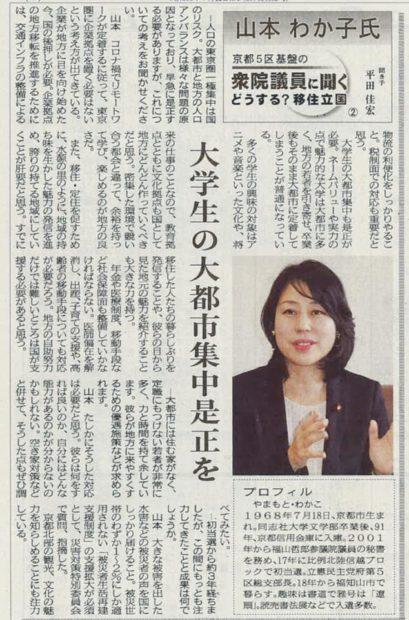 あやべ市民新聞にインタビュー記事が掲載されました。