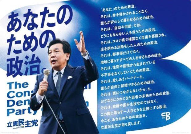 衆院本会議で、菅総理の施政方針演説に対する代表質問が行われました。