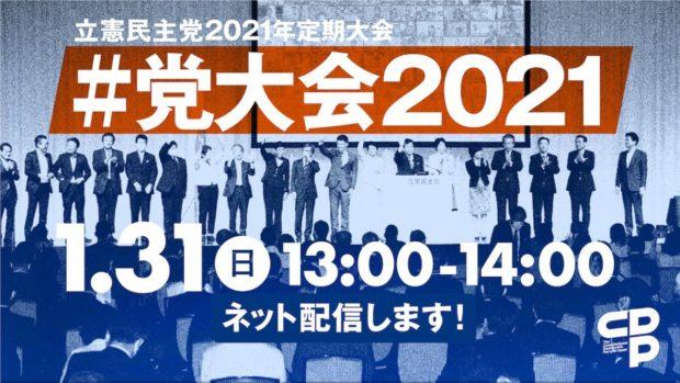 『立憲民主党2021定期大会』