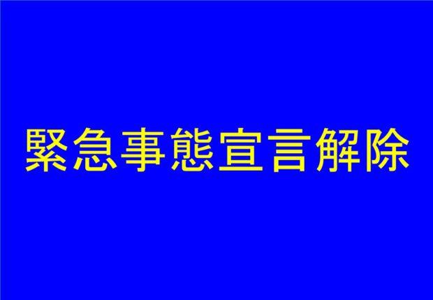 【動画】京都府、緊急事態宣言が解除