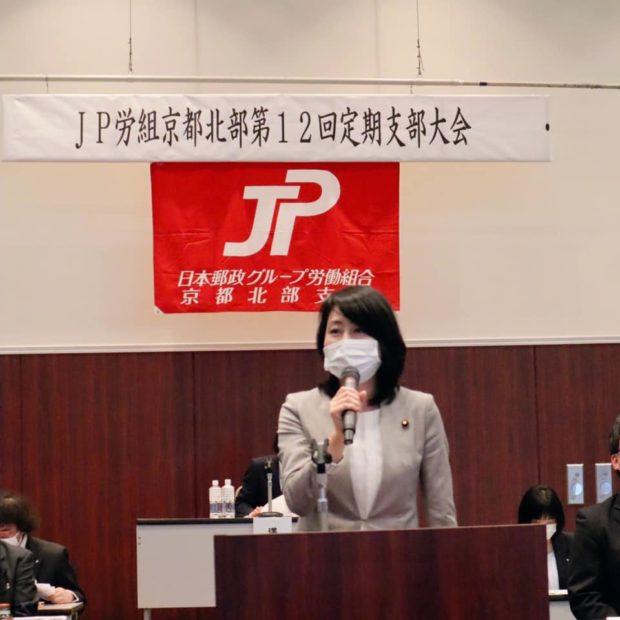 J P労組京都北部支部定期大会に出席しご挨拶。