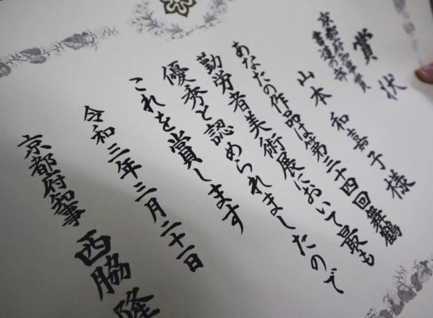 「京都府知事賞」を受賞しました。