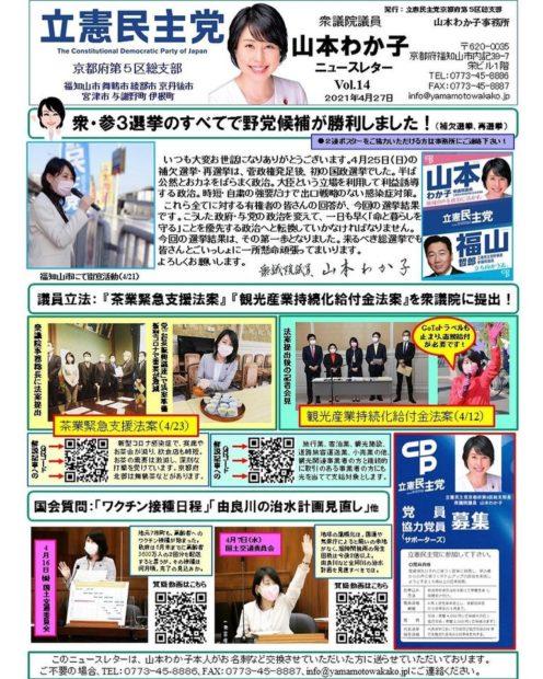 ニュースレター発行!