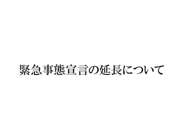 【緊急事態宣言の延長について】