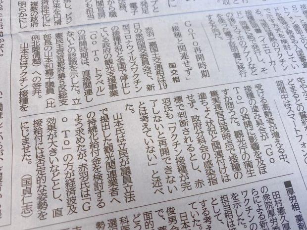 5/20付京都新聞紙面(朝刊4面)に掲載されました。