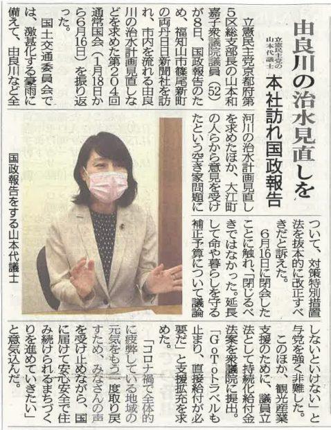 「両丹日日新聞」にインタビュー記事が掲載されました。