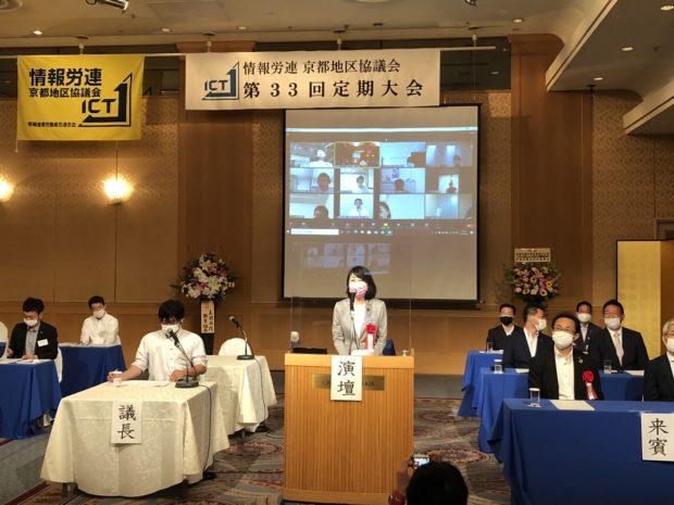 情報労連京都地区協議会の定期大会