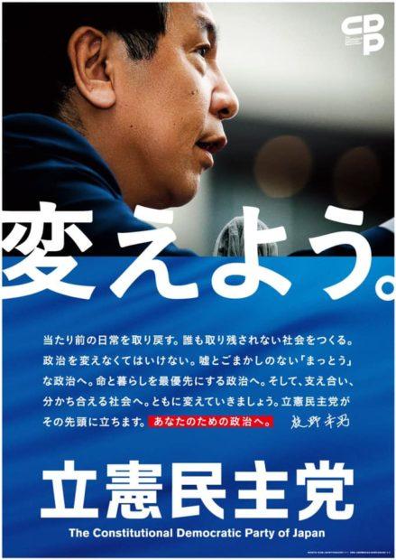 立憲民主党新ポスターを発表