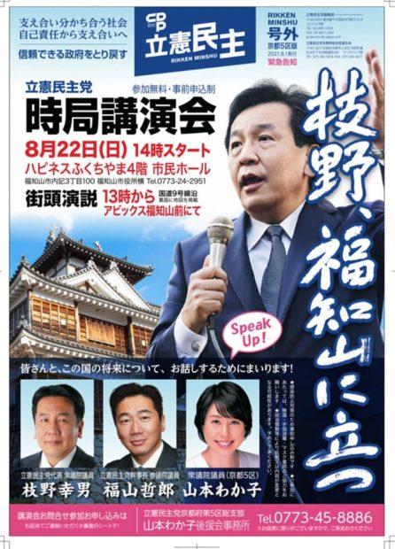 京都府内で「緊急事態宣言」発令の為、「時局講演会」は『中止』させていただきます。