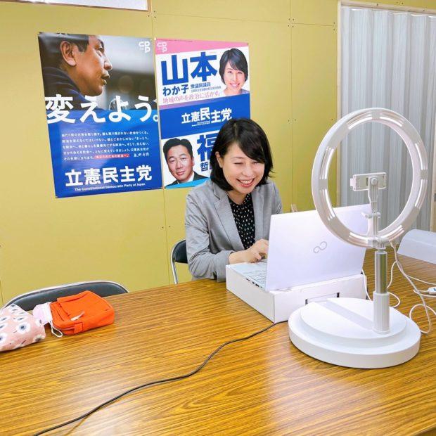 JP労組京都北部支部のリモート会議。