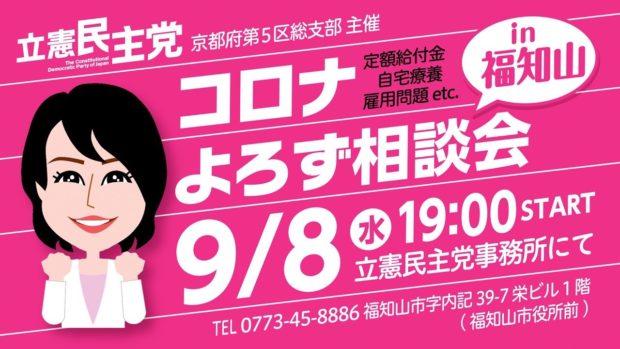『コロナよろず相談会』を福知山で開催します。