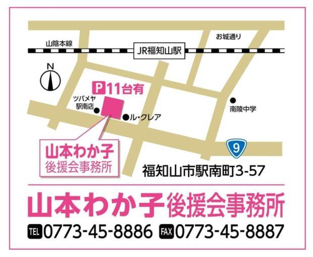 8月22日より、後援会事務所をオープンしてます。(一時的な移転)