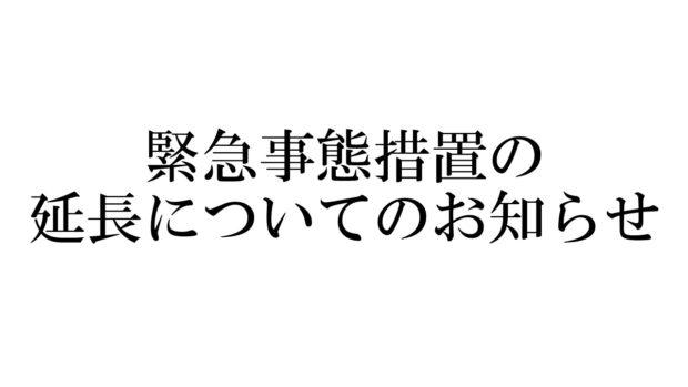 【緊急事態措置の延長についてのお知らせ】