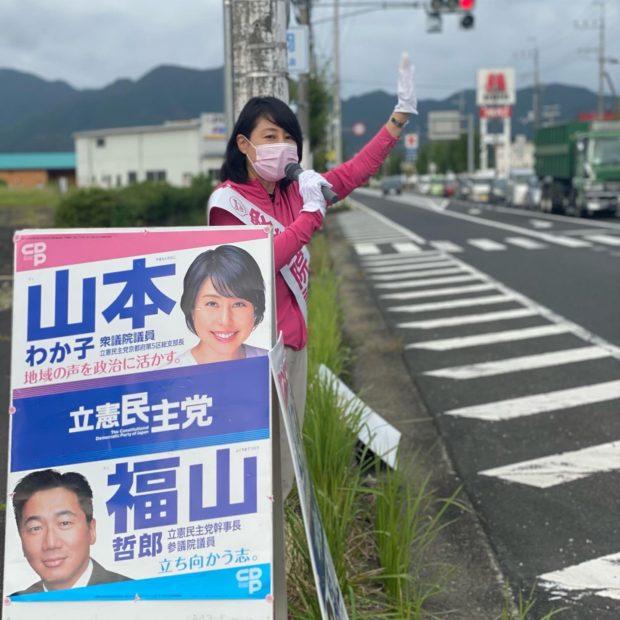 立憲民主党京都府連の一斉街宣