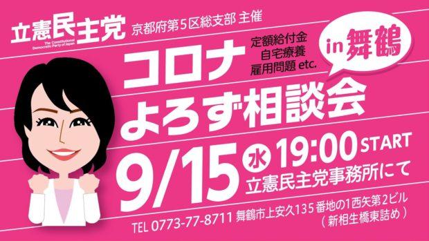 『コロナよろず相談会』を舞鶴で開催します。