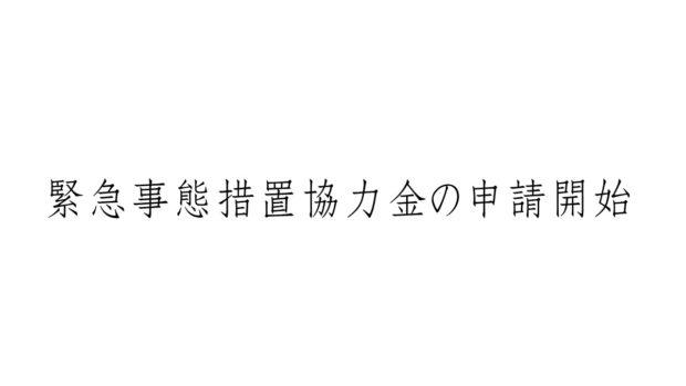 【緊急事態措置協力金の申請開始】