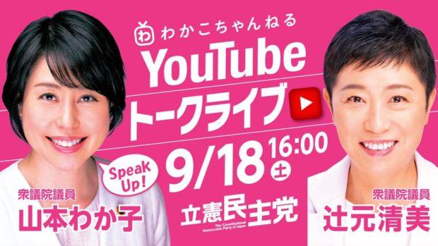 【お知らせ】辻元清美衆議院議員とトークライブをします。